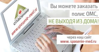 Получение омс онлайн окружающих